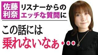 getlinkyoutube.com-佐藤利奈「この話は私、乗れないんで・・・」 小野坂昌也「仕事の幅が減りますよ!」【声優スイッチ】