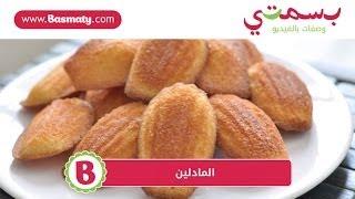 getlinkyoutube.com-المادلين - How to Make Madeleines