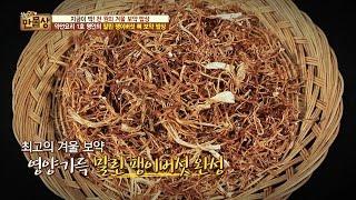getlinkyoutube.com-단돈 천 원의 보약, 말린 팽이버섯! [만물상 169회] 20161204