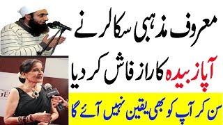 Maulana Tariq Jameen Say About Aapa Zubaida   width=