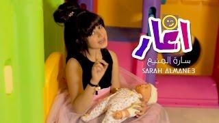 getlinkyoutube.com-كليب اغار اغار - ساره المنيع | قناة كراميش Karameesh Tv
