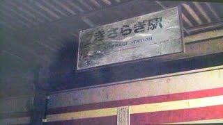 getlinkyoutube.com-【都市伝説】 『きさらぎ駅』 三人目の行方