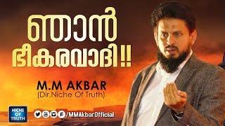 getlinkyoutube.com-ഞാൻ ഭീകരവാദി !! I am Terrorist !! by M M Akbar Latest Speech on Terrorism