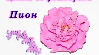 Цветы из фоамирана. Пион из фома. Лучшее видео