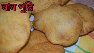 Naan Puri | Bengali Recipes | Sohoj Ranna