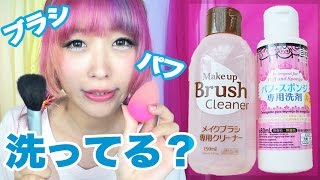 getlinkyoutube.com-【100均】メイクブラシ&パフ・スポンジ専用洗剤がおすすめ! Daiso Make up Brush Cleaner Review