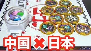 getlinkyoutube.com-【妖怪ウォッチ】中国語版DX妖怪ウォッチに日本のレジェンドメダルにセットしてみた! Yo-kai Watch