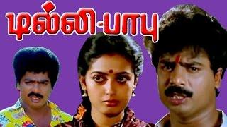 Tamil Full Length Comedy Movie Dilli Babu | Pandiyarajan,Seetha Tamil Movie