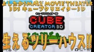 getlinkyoutube.com-【3DS】キューブクリエイター3D 生えるツリーハウス