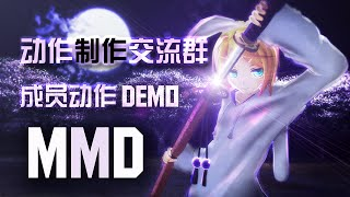 getlinkyoutube.com-[MMD] Motion Demo [Part 1]