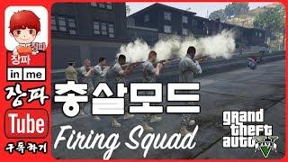 getlinkyoutube.com-GTA5:총살모드 Firing Squad Mod#1 - by장파
