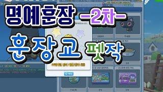 getlinkyoutube.com-[명예훈장] 부캐릭터 '훈장교' 펫작으로 폭방어를 뽑아보자!