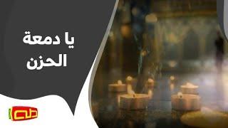 getlinkyoutube.com-يا دمعة الحزن   الرادود بحمد نصار