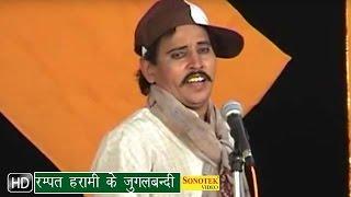 getlinkyoutube.com-Rampat Harami Ke Jugalbandi || रम्पत हरामी के जुगलबंदी
