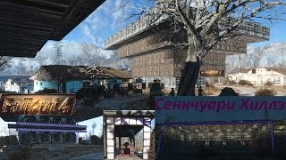 getlinkyoutube.com-Fallout 4 Преображенный Сенкчуари Хиллз