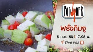 getlinkyoutube.com-Foodwork : ฝรั่งกิมจู (5 ก.ค. 58)