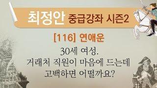 [최정안 중급강좌 시즌2][016] 연애운.30세 여성.거래처 직원이 마음에 드는데 고백하면 어떨까요