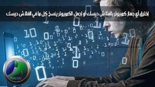 getlinkyoutube.com-إخترق أي جهاز كمبيوتر بالفلاش ديسك  أو إجعل الكمبيوتر ينسخ كل ما في الفلاش ديسك