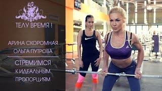ТЕЛУ ВРЕМЯ! Арина Скоромная и Ольга Путрова. Стремимся к идеальным пропорциям