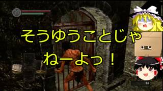 getlinkyoutube.com-[ゆっくり実況]霊夢が行くダークソウル part1.牢屋からの脱出!