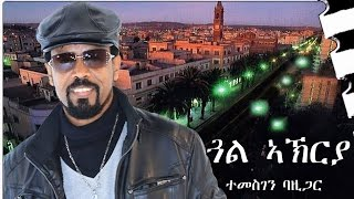 New Eritrean Music Remix by Temesgen Berhane Bazigar Gual Akriya  2017