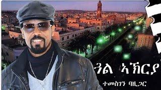 New Eritrean Music Remix by Temesgen Berhane Bazigar Gual Akriya  2017
