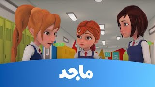 getlinkyoutube.com-مدرسة البنات - شبح الصورة ج2 ـ قناة ماجد- Majid Kids TV