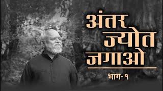 Antar Jyot Jagao: Part 1