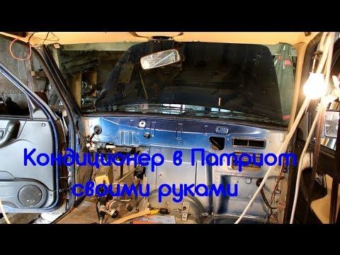 Где у УАЗ Патриот Пикап кран отопителя