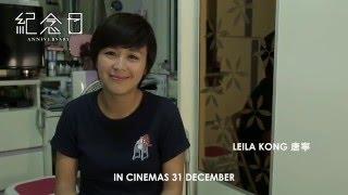 getlinkyoutube.com-Anniversary 《紀念日》- The Making Of ft Leila Kong (in cinemas 31 Dec)