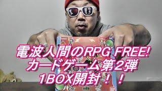 getlinkyoutube.com-【開封】[電波人間のRPG FREE!カードゲーム 第2弾1BOX開封しちゃうよ♪前編]