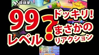 getlinkyoutube.com-【妖怪ウォッチバスターズ 赤猫団/白犬隊】3DS 99Lvどっきり