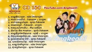 getlinkyoutube.com-RHM CD vol 150 Full NONSTOP (Preab Sovath Noy Vannet Kim Leakhena Meng Keopichta)
