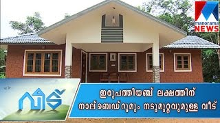 getlinkyoutube.com-Four bedroom house in 25 lakhs | Manorama News