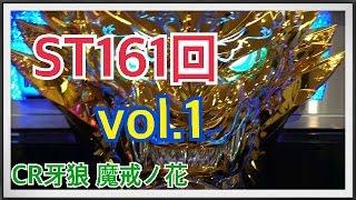 getlinkyoutube.com-【CR牙狼 魔戒ノ花】ST161回演出① 中山麻聖