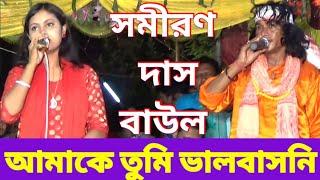getlinkyoutube.com-amake tumi bhalobasoni by samirandas baul
