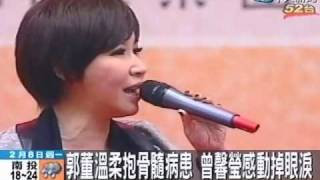 getlinkyoutube.com-郭董溫柔抱骨髓病患 曾馨瑩感動掉淚