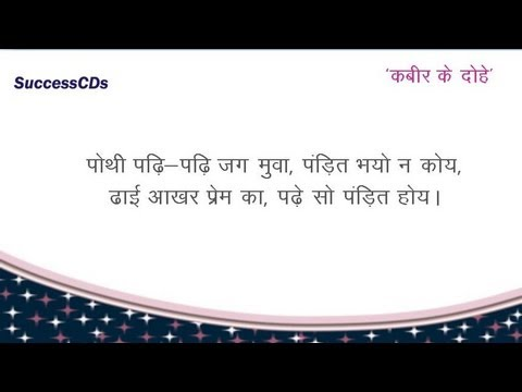 Sant Kabir Hindi Dohe - Pothi Padi Padi Jag Mava