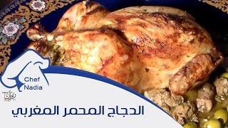 getlinkyoutube.com-الدجاج المحمر على الطريقة المغربية للشيف نادية | Poulet rôti a la marocaine