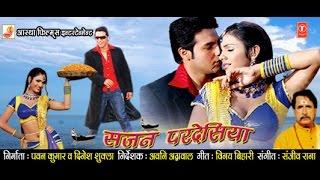 getlinkyoutube.com-SAJAN PARDESIYA - Full Bhojpuri Movie