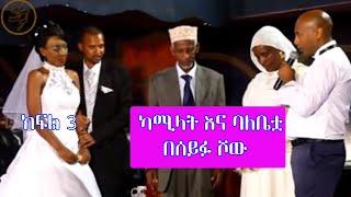 Kamilat at Seifu Fantahun Late Night Show Part 3