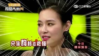 getlinkyoutube.com-【地獄黑名單曝光!!藝人最不想同台的人是誰?】20160624 綜藝大熱門