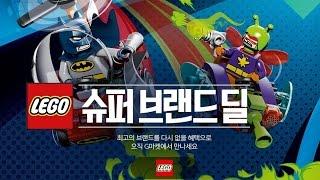 레고 슈퍼 브랜드딜 G마켓 입점 기념 할인 이벤트 행사 정보 소개 Lego Gmarket Event