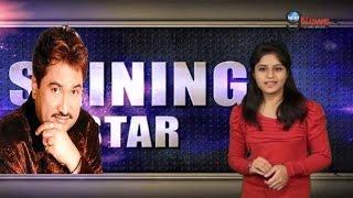 getlinkyoutube.com-Shining Star: पार्श्वगायक कुमार शानू की जीवनी | Life Sketch: Popular Playback Singer Kumar Sanu