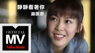 getlinkyoutube.com-湯薇恩【靜靜看著你】官方完整版 MV(新謠電視劇《起飛》插曲)