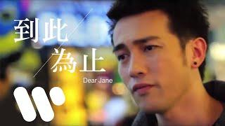 getlinkyoutube.com-Dear Jane - 到此為止 The End (Official Music Video)