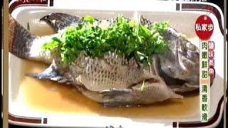 getlinkyoutube.com-2015-10-09 美食鳳味 鹽味蒸魚