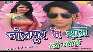 JANPUR ME JHAM HO JAI | GULAB LAL YADAV | 2016 |khushbu music