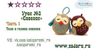 """getlinkyoutube.com-Урок 3. Часть 1. Амигуруми """"Маленький совенок""""   Amigurumi owl"""