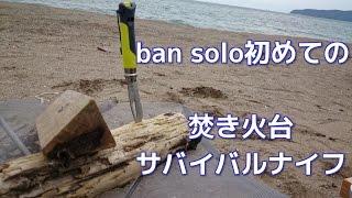 getlinkyoutube.com-【一人浜辺でとおまけ】初めての焚き火台とサバイバルナイフ【バンソロ】